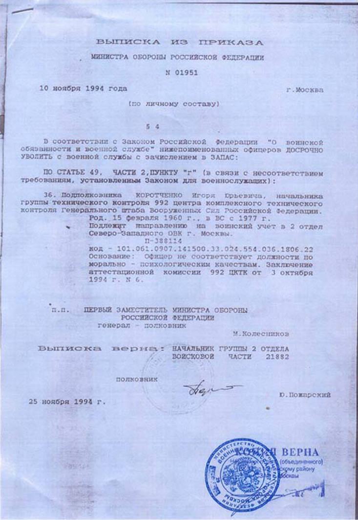 Временная Инструкция По Делопроизводству В Министерстве Обороны