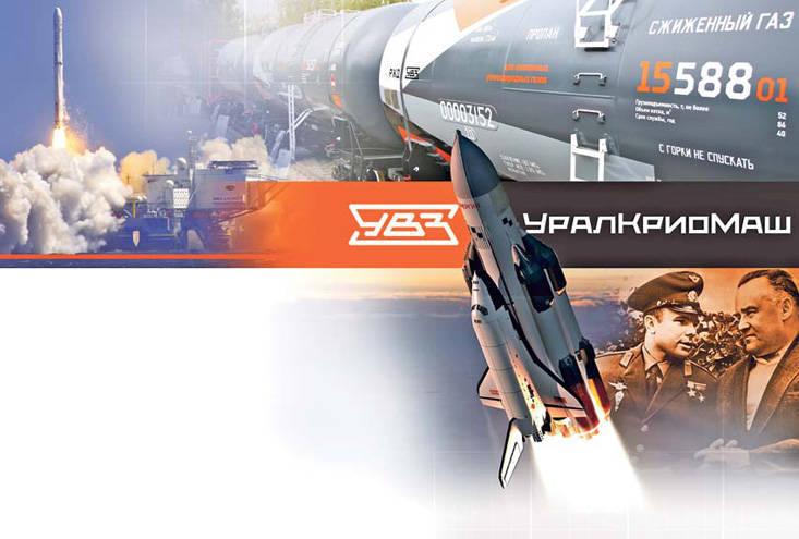 यूरालक्रिओमश: निज़नी टैगिल से अंतरिक्ष में