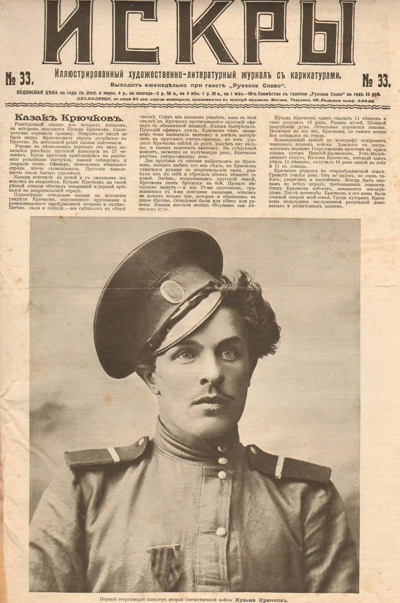 प्रथम विश्व युद्ध के जन नायक