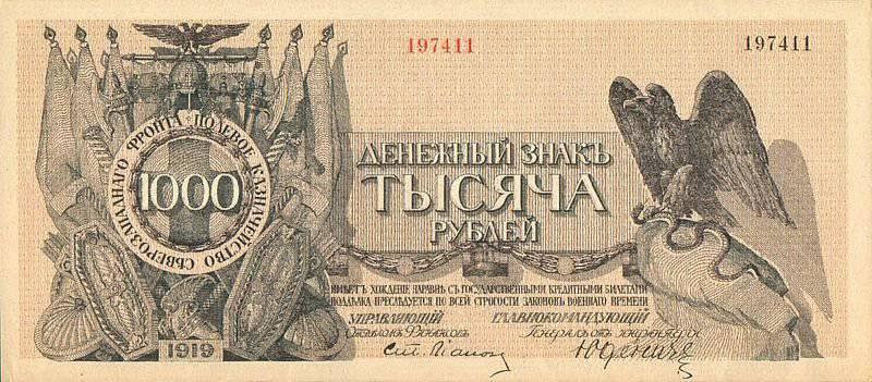 Remoção do comando da frente caucasiana. O exército de Yudenich marcha para o vermelho de Petrogrado