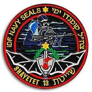İsrail özel kuvvetlerinin tarihi. Dördüncü Bölüm - Flotilla 13
