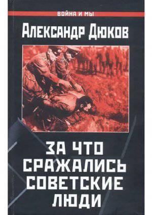 Цитаты из книги под редакцией А. Дюкова «За что сражались советские люди»
