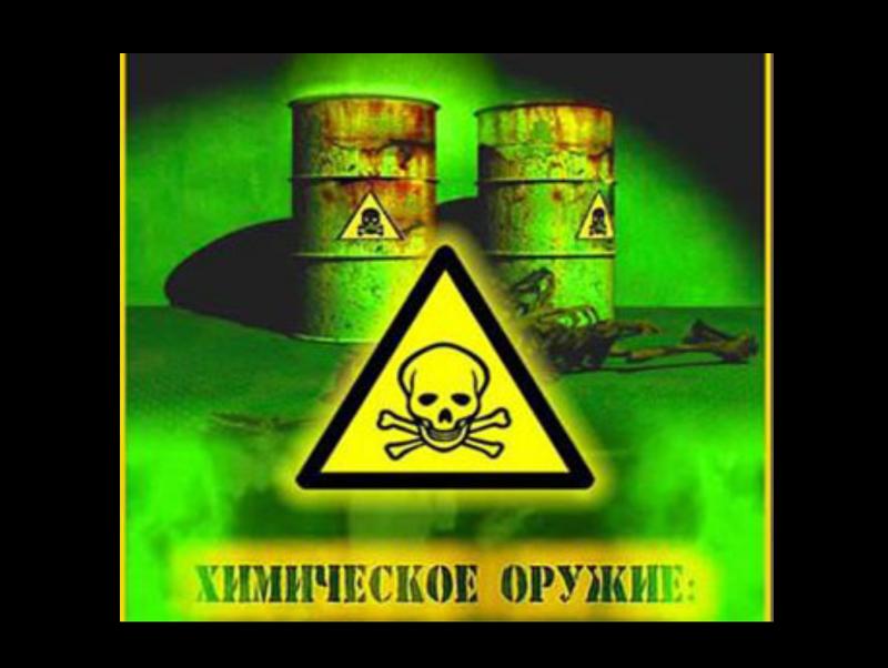 Химическое оружие. Ликвидация или совершенствование?