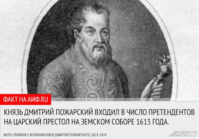 История рыцаря. Как князь Пожарский спас Россию и не стал царём