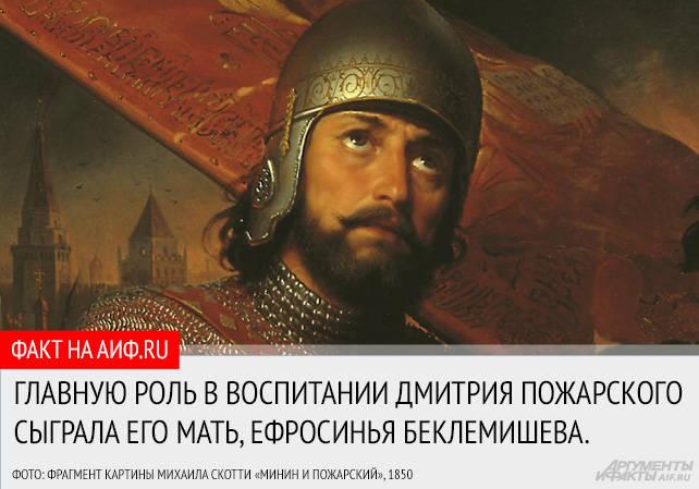 騎士の物語 王子Pozharskyがロシアを救い、王にならなかったので