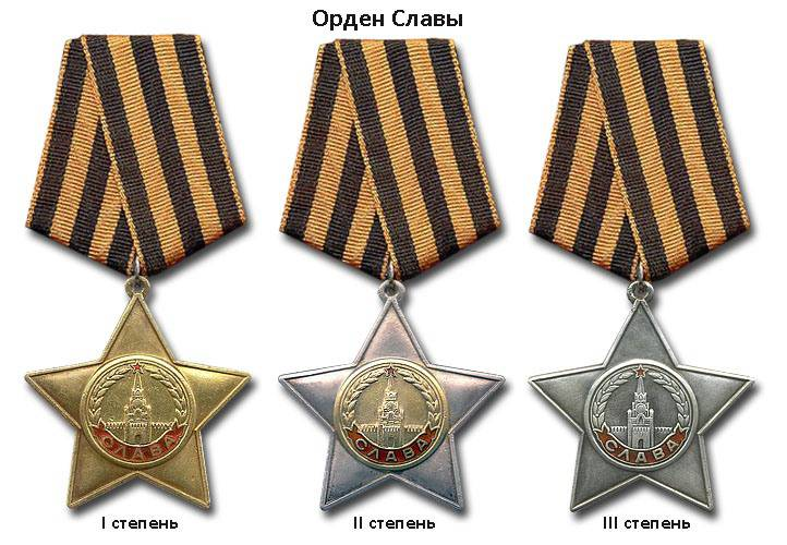 8 November 1943 was established the Order of Glory and the Order of Victory