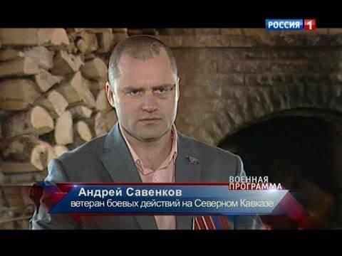Andrei Savenkov - 전쟁과 평화의 영웅