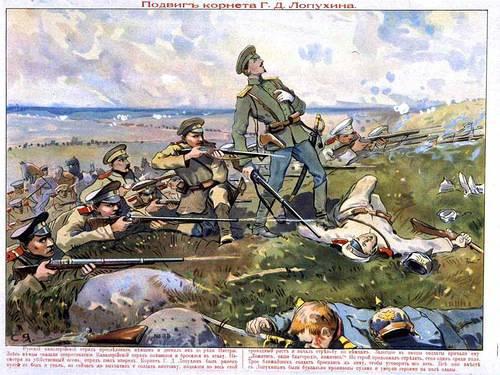 """""""Wir sind Russen! ... wir können sterben"""". Das Kunststück von Cornet George Lopukhin 6 August 1914"""