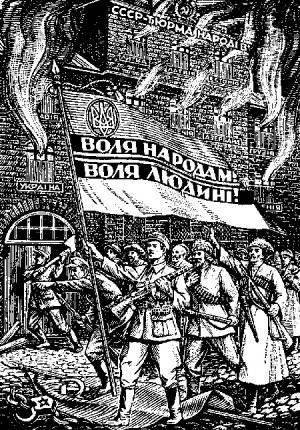 Украинский национализм: левый курс и правые колебания