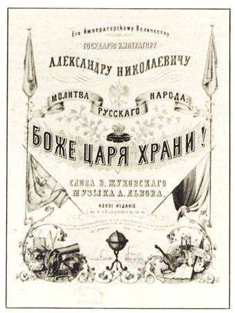 Das Hauptlied von Russland. Dezember 11 Die 1833 des Jahres im Bolschoi-Theater in Moskau spielte erstmals eine öffentliche Hymne des Russischen Reiches.