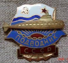 苏联1970х海军的人事政策,纪律和教育以10 dipl为例