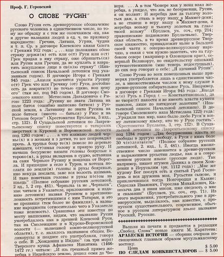 O legado da Rus dos Cárpatos para o bem da Ucrânia