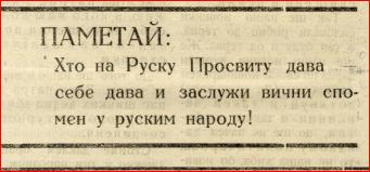Наследие Карпатской Руси во благо Украины