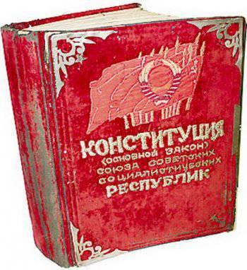 Сравнение действующей Конституции РФ и Сталинской Конституции 1936 года.