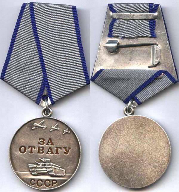 """Órdenes militares y medallas de la unión soviética. Medalla """"Para Coraje"""""""