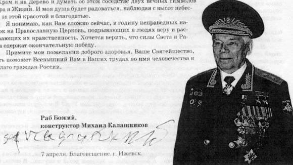 अपनी मृत्यु से पहले, कलाश्निकोव ने पितृ पक्ष को एक पत्र लिखा था