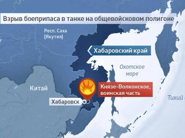 Die Besatzung des Panzers starb bei der Explosion von Munition auf dem Testgelände von Chabarowsk