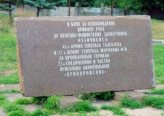 Второй сталинский удар. Часть 3. Разгром никопольско-криворожской группировки противника