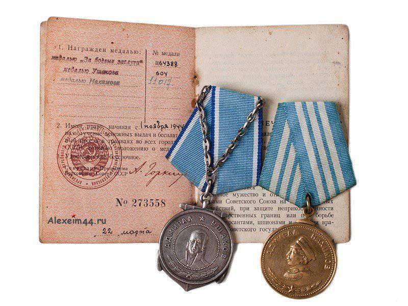 Sovyetler Birliği'nin askeri emirleri ve madalyaları. Nakhimov Madalyası