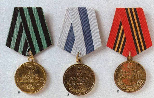 "Military orders and medals of the Soviet Union. Medals of the series ""For the capture and release"""