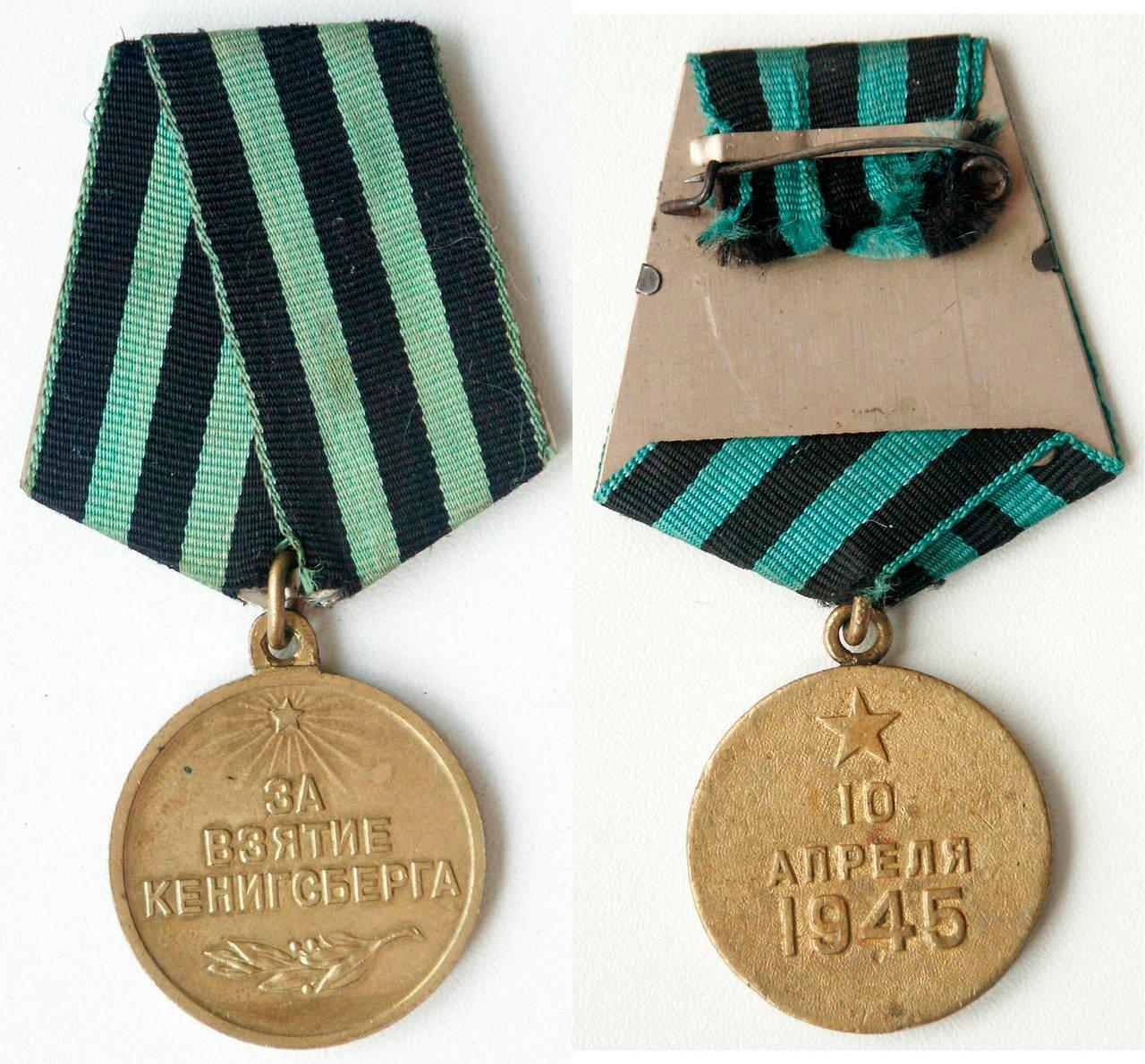 медаль за взятие кенигсберга фото тебя полное