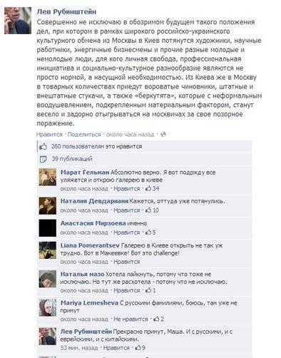 Nous ne croyons pas à la propagande du Kremlin. Analyse du gouvernement Maidan pour l'intelligentsia russe