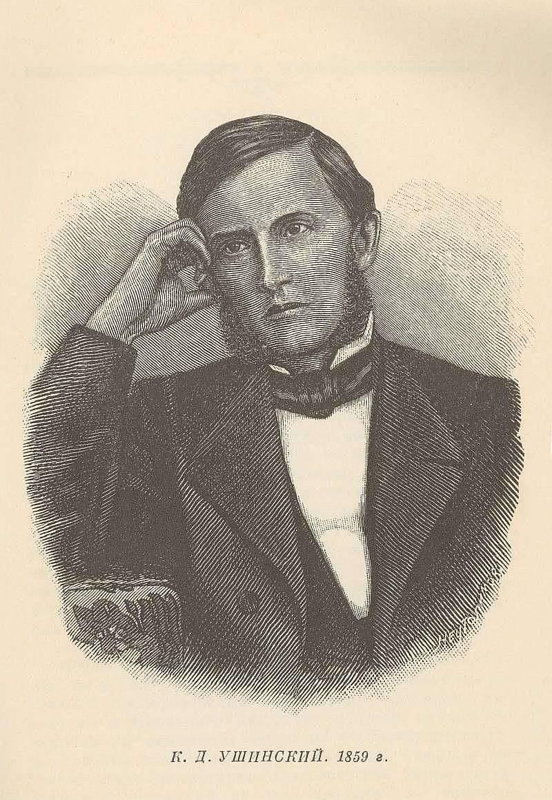 民间老师。 Konstantin Dmitrievich Ushinsky