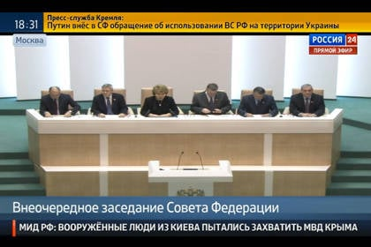 Senators agreed to use the Russian Armed Forces in Ukraine