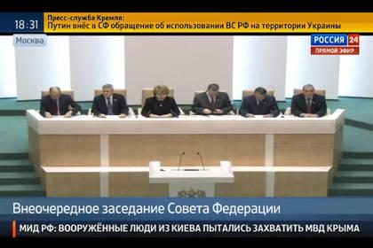 87a743b90e76 Сенаторы дали согласие на использование ВС РФ на Украине » Военное ...