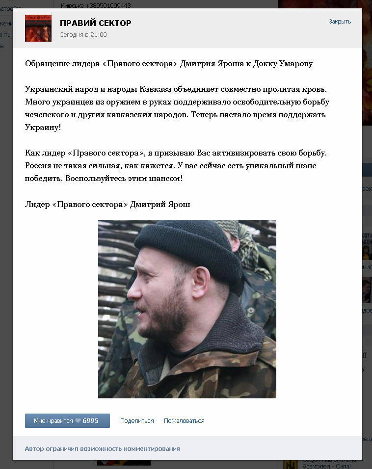 """The leader of the Ukrainian """"Right Sector"""" asked for help from Doku Umarov"""