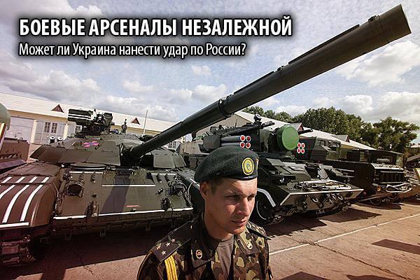 Боевые арсеналы Незалежной