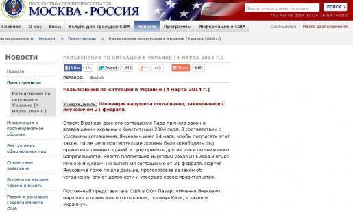 Giornalista: Spiegare agli Stati Uniti gli eventi in Ucraina è assurdo
