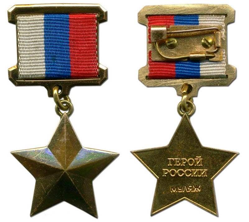 Récompenses de combat de la Fédération de Russie. Médaille étoile d'or