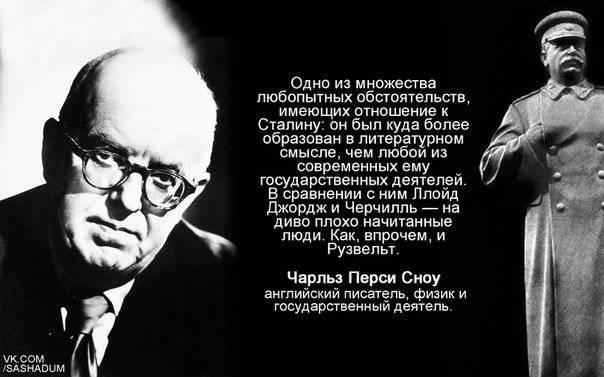 Les contemporains célèbres de Staline