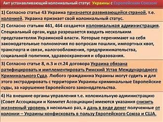 El estado colonial de Ucrania en la Unión Europea: el lenguaje de los documentos