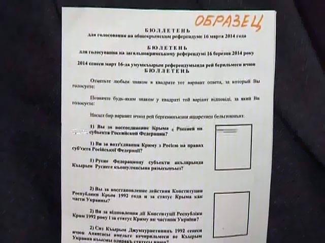 クリミア半島の国民投票の準備:リストの編集、投票の印刷
