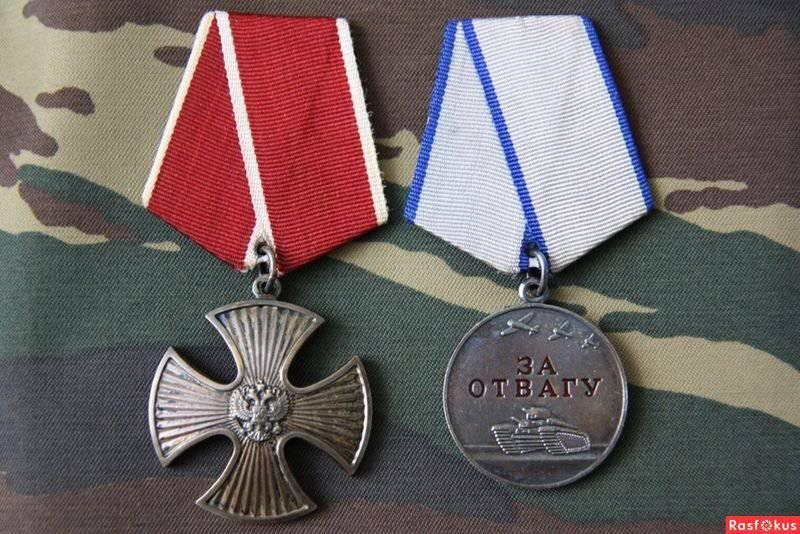 Медаль за отвагу россия размышлял, затем
