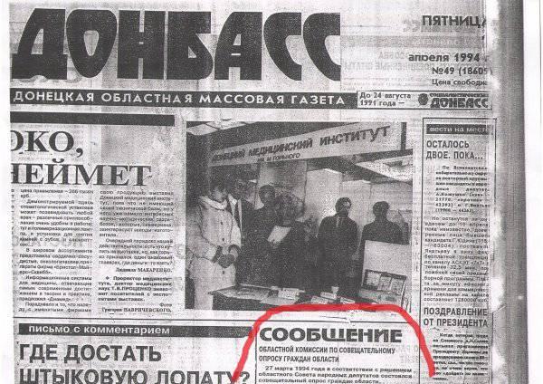 Киев уже 20 лет обманывает Донбасс: Донецкая и Луганская области еще в 1994 году проголосовали за федерализацию, русский язык и евразийскую интеграцию