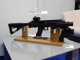 """Russian and Israeli gunsmiths have created a universal platform for combining the non-lethal complex """"OSA"""" and conventional firearms"""