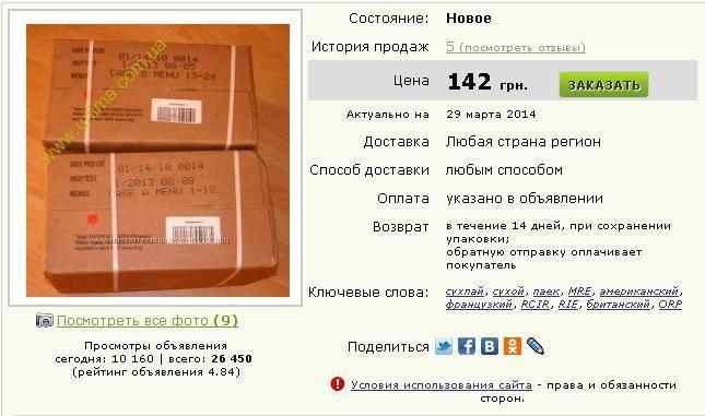 Las raciones secas que el Pentágono ha enviado a Ucrania se están vendiendo en Internet.
