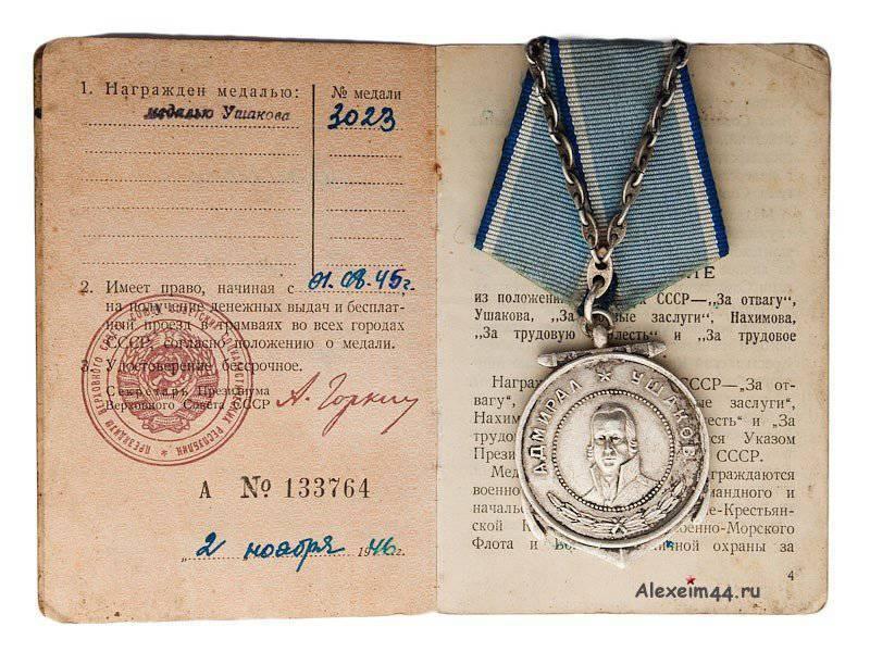 रूसी संघ के संयुक्त पुरस्कार। उषाकोव का पदक