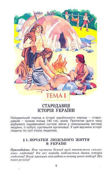 Политинформация от 02.10.14 1396964685_drevnie_ukry_1