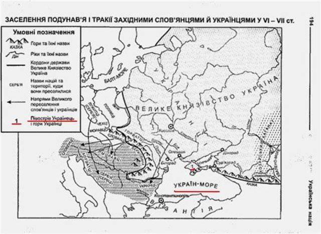 Миф о «Древней Украине» и «древних украх». Часть 2