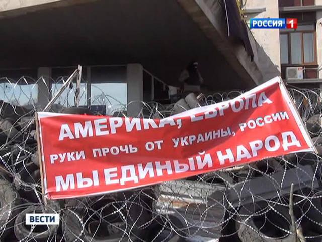 ドネツクでは、暫定政府を結成し、暴行を待つ