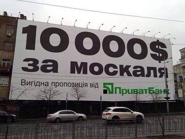 「万人のためのモスクワ」:人々を撃つための料金についてのウクライナのメディア