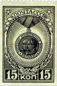 """苏联的邮票与奖章""""爱国战争的党派""""的形象。 1月1945"""