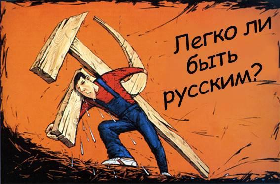 ऐसी कोई राष्ट्रीयता नहीं - रूसी