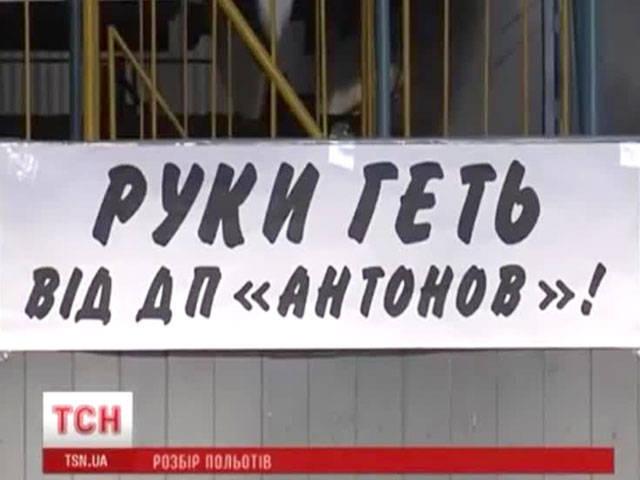 I dipendenti dell'aereo Antonov hanno protestato contro il licenziamento del suo direttore