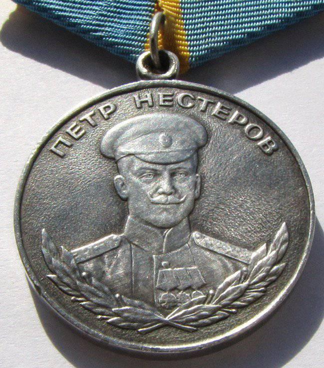 रूसी संघ के संयुक्त पुरस्कार। नेस्टरोव का पदक