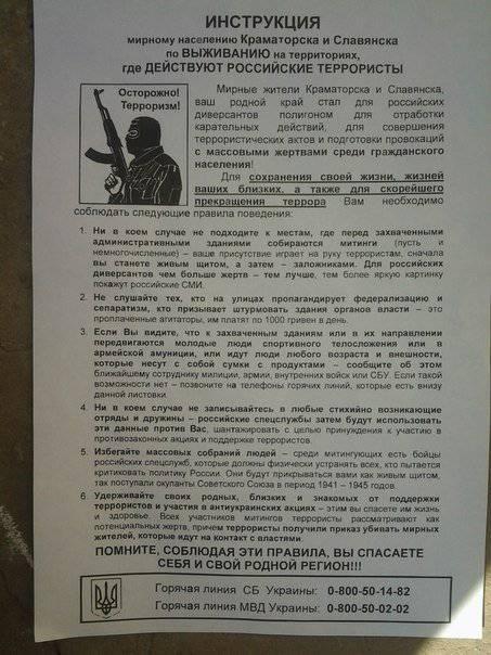 为Slavyansk和Kramatorsk的居民创建基辅军政府